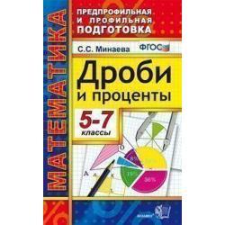 Математика. 5-7 классы. Предпрофильная и профильная подготовка. Дроби и проценты. ФГОС
