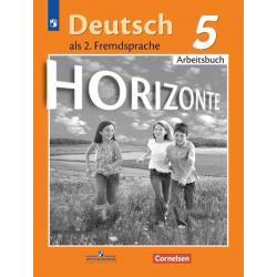 Немецкий язык. Горизонты. 5 класс. Рабочая тетрадь (новая обложка)