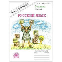 Русский язык. 5 класс. Рабочая тетрадь. В 2-х частях. Часть 1