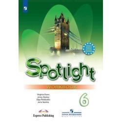 Английский в фокусе. Spotlight. Рабочая тетрадь. 6 класс