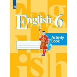 Английский язык. 6 класс. Рабочая тетрадь (новая обложка)