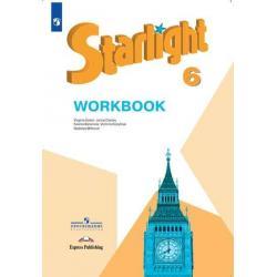 Английский язык. Звездный английский. Starlight. 6 класс. Рабочая тетрадь (новая обложка)