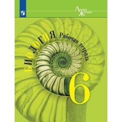 Биология. 6 класс. Рабочая тетрадь (новая обложка)