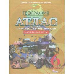 Атлас по географии с комплектом контурных карт. Начальный курс. 6 класс