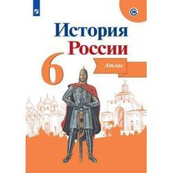 История России. 6 класс. Иллюстрированный атлас