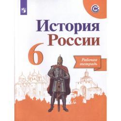 История России. 6 класс. Рабочая тетрадь (новая обложка)