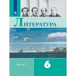 Литература. 6 класс. Учебник. В 2-х частях. Часть 1 (новая обложка)