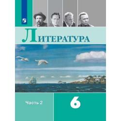 Литература. 6 класс. Учебник. В 2-х частях. Часть 2 (новая обложка)