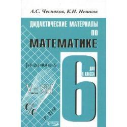 Дидактические материалы по математике для 6 класса