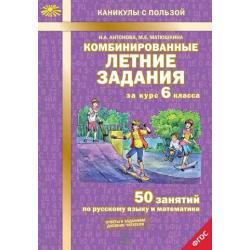Комбинированные летние задания за курс 6 класса. 50 занятий по русскому языку и математике. ФГОС