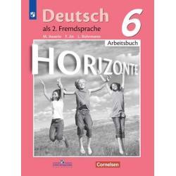Немецкий язык. Горизонты. Второй иностранный язык. 6 класс. Рабочая тетрадь (новая обложка)