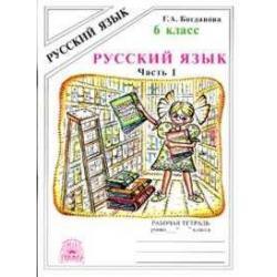 Русский язык. 6 класс. Рабочая тетрадь. В 2-х частях. Часть 1