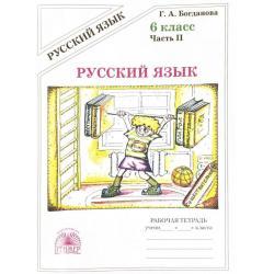 Русский язык. 6 класс. Рабочая тетрадь. В 2-х частях. Часть 2