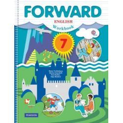 Английский язык. Forward. 7 класс. Рабочая тетрадь. ФГОС