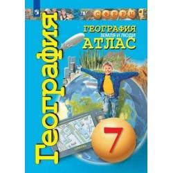 Атлас. География. Земля и люди. 7 класс (новая обложка)
