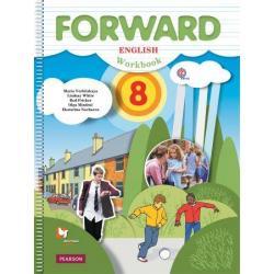Английский язык. Forward. 8 класс. Рабочая тетрадь. ФГОС