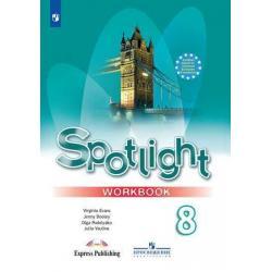 Английский в фокусе. Spotlight. 8 класс. Рабочая тетрадь (новая обложка)