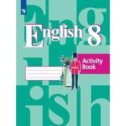 Английский язык. 8 класс. Рабочая тетрадь. ФГОС (обновленная обложка)