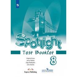 Spotlight. Английский язык. Английский в фокусе. 8 класс. Контрольные задания (новая обложка)