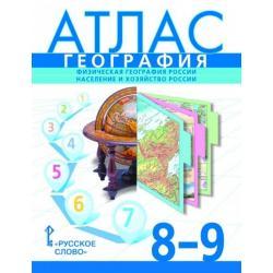 География. Атлас. 8-9 класс