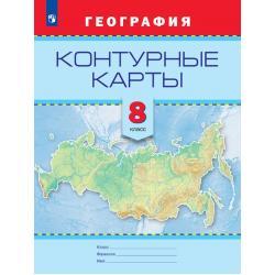 Контурные карты. География. 8 класс (универсальные)