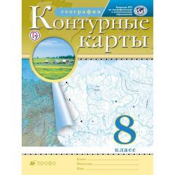 Контурные карты. География. 8 класс. Традиционный комплект. РГО ФГОС