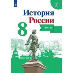 История России. 8 класс. Иллюстрированный атлас (новая обложка)