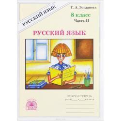 Русский язык. 8 класс. Рабочая тетрадь. В 2-х частях. Часть 2