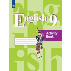 Английский язык. 9 класс. Рабочая тетрадь (новая обложка)