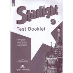 Английский язык. Звездный английский. Starlight. 9 класс. Контрольные задания (новая обложка)