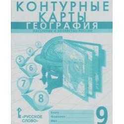 Контурные карты. География. 9 класс. Население и хозяйство России