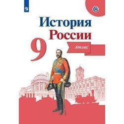 История России. Атлас. 9 класс (новая обложка)