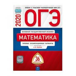 ОГЭ 2020. Математика. Типовые экзаменационные варианты 36 вариантов
