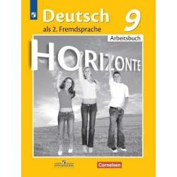 Немецкий язык. Горизонты. 9 класс. Рабочая тетрадь (новая обложка)