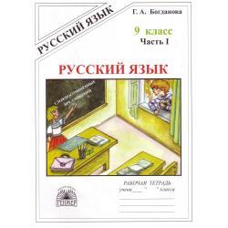 Русский язык. 9 класс. Рабочая тетрадь. В 3-х частях. Часть 1