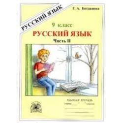Русский язык. 9 класс. Рабочая тетрадь. В 3-х частях. Часть 2