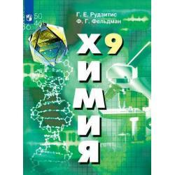 Химия. Неорганическая химия. Органическая химия. 9 класс. Учебник (новая обложка)