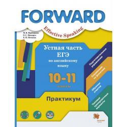 Forward. Effective Speaking. Устная часть ЕГЭ по английскому языку. 10-11 классы. Практикум