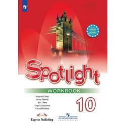 Spotlight. Workbook. Английский в фокусе. Рабочая тетрадь. 10 класс (новая обложка)