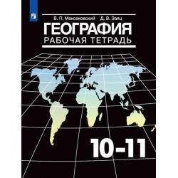 География. 10-11 класс. Рабочая тетрадь (новая обложка)