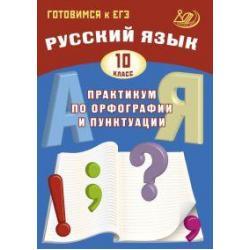 Русский язык. 10 класс. Практикум по орфографии и пунктуации. Готовимся к ЕГЭ