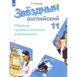 Английский язык. 11 класс. Звездный английский. Starlight. Сборник грамматических упражнений