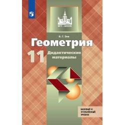 Геометрия. 11 класс. Дидактические материалы. К учебнику Л.С. Атанасяна (новая обложка)
