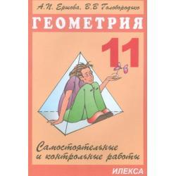 Самостоятельные и контрольные работы по геометрии. 11 класс