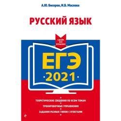 ЕГЭ-2021. Русский язык