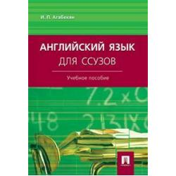 Английский язык для ССУЗов. Учебное пособие