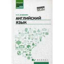 Английский язык. Учебное пособие. Гриф МО РФ