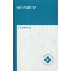 Косметология. Учебное пособие. Гриф МО РФ
