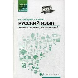 Русский язык. Учебное пособие для колледжей. Общеобразовательная подготовка
