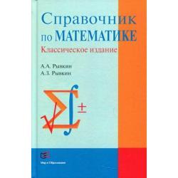 Справочник по математике. Классическое издание